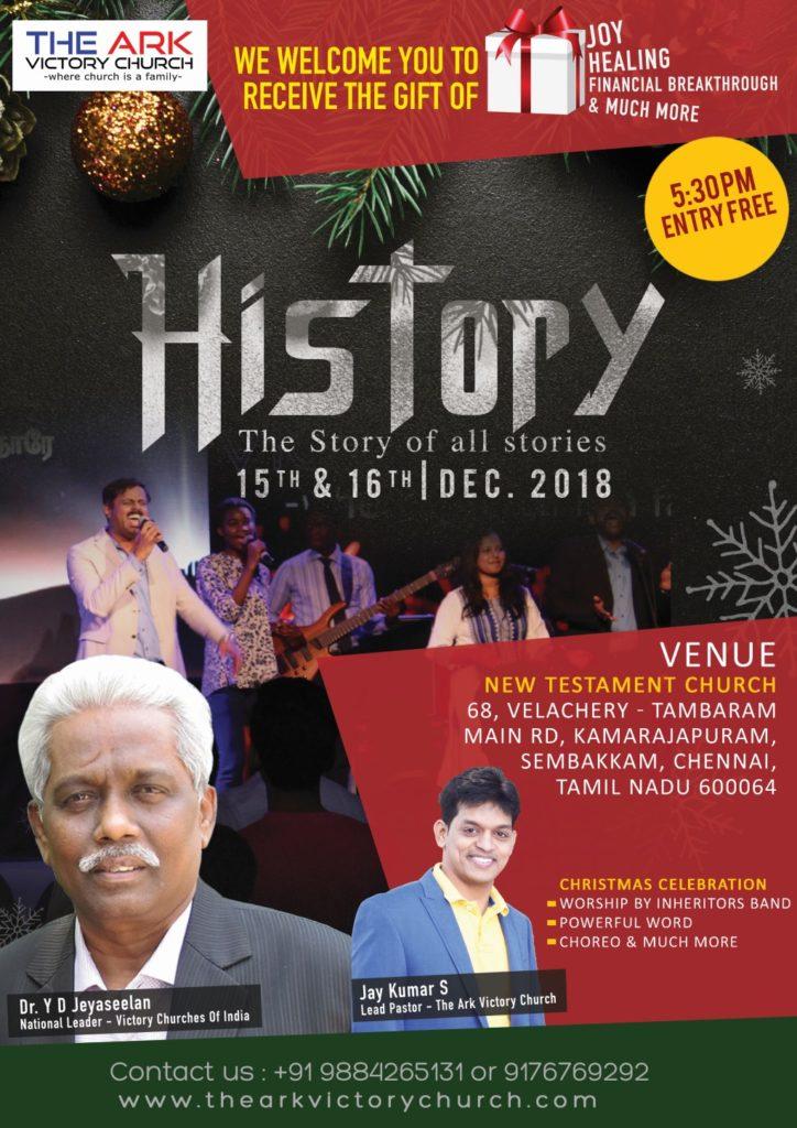 History 2018 Invite